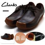 在庫あり クラークス 靴 メンズ ナタリー カジュアルシューズ CLARKS チェスナット ブラウン メンズ レザー レビューを書いてプレゼント送付