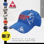 ルコック メンズ レディース  le coq sportif キャップ 夏 帽子  紫外線対策 日焼け対策 おしゃれ 男女兼用