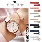 オリビアバートン Olivia Burton 交換ベルト バンド幅12mm/バンド幅14mm 30mm用/38mm用 レディース レザー