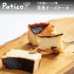 お年賀 スイーツ バスクチーズケーキ 漆黒チーズケーキ 4号 ギフト