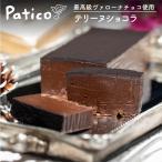 お年賀 お菓子 糸で取り分ける超濃厚テリーヌショコラ 最高級ヴァローナチョコ 有機アガベシロップ使用