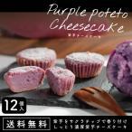 お年賀 お菓子 紫芋チーズケーキ 12個入 桜チップ グルテンフリー 無添加