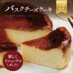 ホワイトデー スイーツ お菓子 ギフト バスクチーズケーキ プレゼント チーズケーキ 送料無料 手土産 冷凍 お取り寄せ お礼 プチギフト