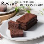 敬老の日 ギフト クラシックショコラ チョコレートケーキ 濃厚 スイーツ お取り寄せ 手土産 内祝い