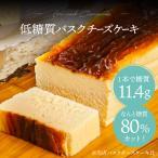 スイーツ ギフト 低糖質チーズケーキ  送料無料 プレゼント チーズケーキ バスクチーズ お取り寄せ 洋菓子 糖質制限 白砂糖不使用