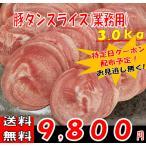 肉 バーベキュー食材 牛肉 焼肉セット タン 業務用食材 BBQ 肉 バーベキュー 肉 バーベキューセット 食材 BBQ業務用食材セット BBQ 豚肉 3kg