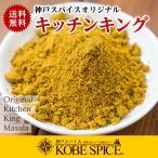 カレー粉 オリジナル キッチンキング 400g 送料無料 神戸スパイス