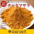 カレー粉 オリジナル チャナマサラ 400g 送料無料 神戸スパイス