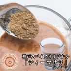 ティーマサラ 100g 送料無料 チャイマサラ 神戸スパイス