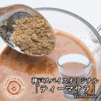 ティーマサラ 1kg 送料無料 チャイマサラ 神戸スパイス