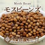 送料無料 モスビーンズ 5kg(1kg×5袋) Moth bean 神戸スパイス