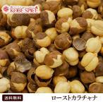 ローストカラチャナ 5kg 常温便 Roasted Kala Chana ヒヨコ豆 チャナ豆
