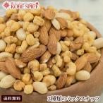 3種類の ミックスナッツ 400g (味付き) 送料無料 アーモンド,ソフトコーン(塩味),バターピーナッツ