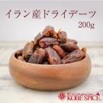 サイヤーデーツ イラン産(袋入)200g【常温便】