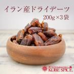 サイヤーデーツ イラン産(袋入)200gx3個【常温便】