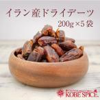 サイヤーデーツ イラン産(袋入)200gx5個【常温便】