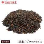 黒米 3kg(1kg×3袋) 神戸スパイス 送料無料