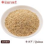キヌア 500g Quinoa  神戸スパイス 送料無料