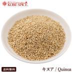 キヌア 1kg Quinoa  神戸スパイス 送料無料