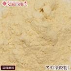 アタ 全粒粉 アメリカ産 20kg(10kg×2袋)
