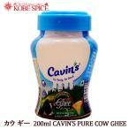 カウ ギー  200ml CAVIN'S PURE COW GHEE