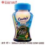 カウ ギー  500ml CAVIN'S PURE COW GHEE
