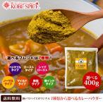 カレー粉 選べるカレーパウダー (400g) ローストor無塩orマイルドorノーマル 送料無料 神戸スパイス