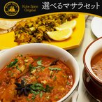 カレー粉 5種類から選べるオリジナルマサラセット 100g×3袋 送料無料 神戸スパイス