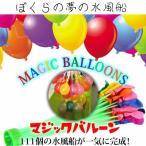 【送料無料】大量 水風船 マジックバルーン 水遊び リゾート 夏 アウトドア ウォーターバルーンスピーディー 水爆弾