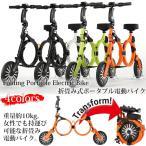 折畳み 電動バイク バイク 電動 スクーター 自転車 サイクリング モーターサイクル