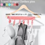 トラベルハンガー洗濯ばさみ ハンガー 洗濯ばさみ ピンチ 洗濯バサミ 便利 旅行 家庭 雑貨 かわいい オシャレ