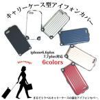 キャリーケース型アイフォンケース iphoneケース iphone6 iphone6s iphone6plus iphone7 iphone7plus スマホカバー スマホケース