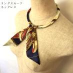 スカーフ ネックレス スカーフネックレス マグネット式 簡単 オシャレ カワイイ 上品 エレガント