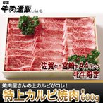 [佐賀牛・宮崎牛]特上カルビ焼肉 約600g【送料無料】