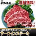 佐賀牛、宮崎牛の黒毛和牛のサーロインステーキ 4枚入[送料無料]