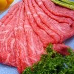黒毛和牛 スキ焼用モモスライス1kg