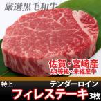佐賀牛、宮崎牛の黒毛和牛のテンダーロインステーキ(フィレ) 3枚入[送料無料]