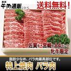 黒毛和牛 特上焼肉(特上バラ)800g[送料無料]