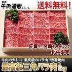 黒毛和牛 特選焼肉(三角バラ)1kg[送料無料]