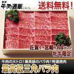 黒毛和牛 特選焼肉(三角バラ)800g[送料無料]