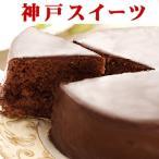 ショッピング誕生日 誕生日ケーキ バースデーケーキ チョコレートケーキ ザッハトルテ 送料無料