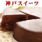 ホワイトデーのお返し チョコ 誕生日ケーキ バースデーケーキ チョコレートケーキ ザッハトルテ 送料無料  プレゼント お返し 2020