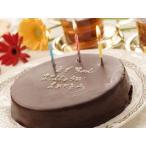 ケーキは別途お求めください 誕生日ケーキ バースデーケーキ  チョコレートケーキ ザッハトルテ用 メッセージサービス 送料無料 2020 お中元