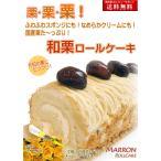 誕生日ケーキ バースデーケーキ  モンブラン ロールケーキ 送料無料 お中元 ギフト