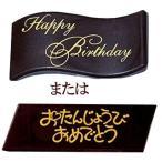 巧克力蛋糕 - ケーキは別途お求めください 誕生日ケーキ バースデーケーキ  メッセージプレート 送料無料 お中元