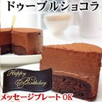誕生日ケーキ バースデーケーキ  チョコレートケーキ ドゥーブルショコラ 送料無料 お歳暮 ギフト
