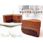 ショッピングチョコレート チョコレートケーキ 誕生日ケーキ バースデーケーキ ドゥーブルショコラ  お返し スイーツ おしゃれ 送料無料  こどもの日 入学祝い 2018