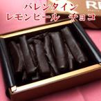 バレンタイン チョコレート レモンピール チョコレートケーキ 送料無料