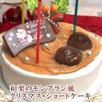 クリスマスケーキ 2018 和栗のモンブラン風クリスマス・ショートケーキ 予約 送料無料 rd-xmas プレゼント 洋菓子