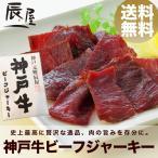 神戸牛 ビーフジャーキー 40g 牛肉 ギフト 内祝い お祝い 御祝 お返し 御礼 結婚 出産 グルメ